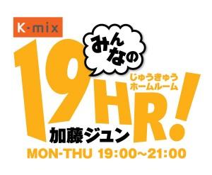 19HR/K-MIX