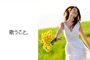 静岡県静岡市ボイストレーニング・ボーカルスクールIdolly Vocal School