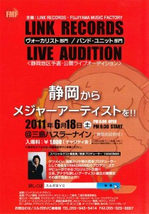 LINK RECORDS LIVE AUDITION静岡チラシ